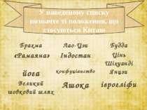 У наведеному списку позначте ті положення, що стосуються Китаю Брахма Лао-Цзи...