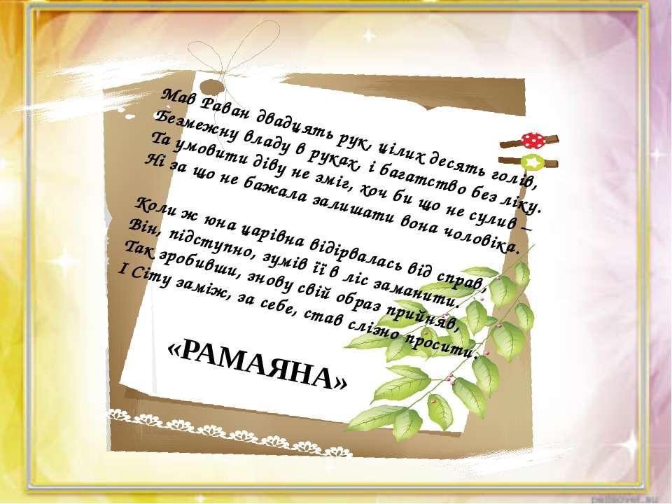 «РАМАЯНА» Мав Раван двадцять рук, цілих десять голів, Безмежну владу в руках,...