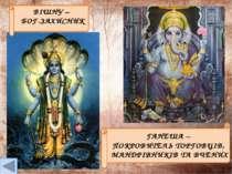Йога – сукупність індійських духовних і фізичних вправ, що розробляються задл...