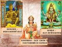 Індія розташована на півострові Індостан. На півночі розташовані гори Гімалаї...