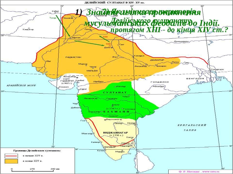 Знайти шляхи проникнення мусульманських феодалів до Індії. 2) Як змінилася те...