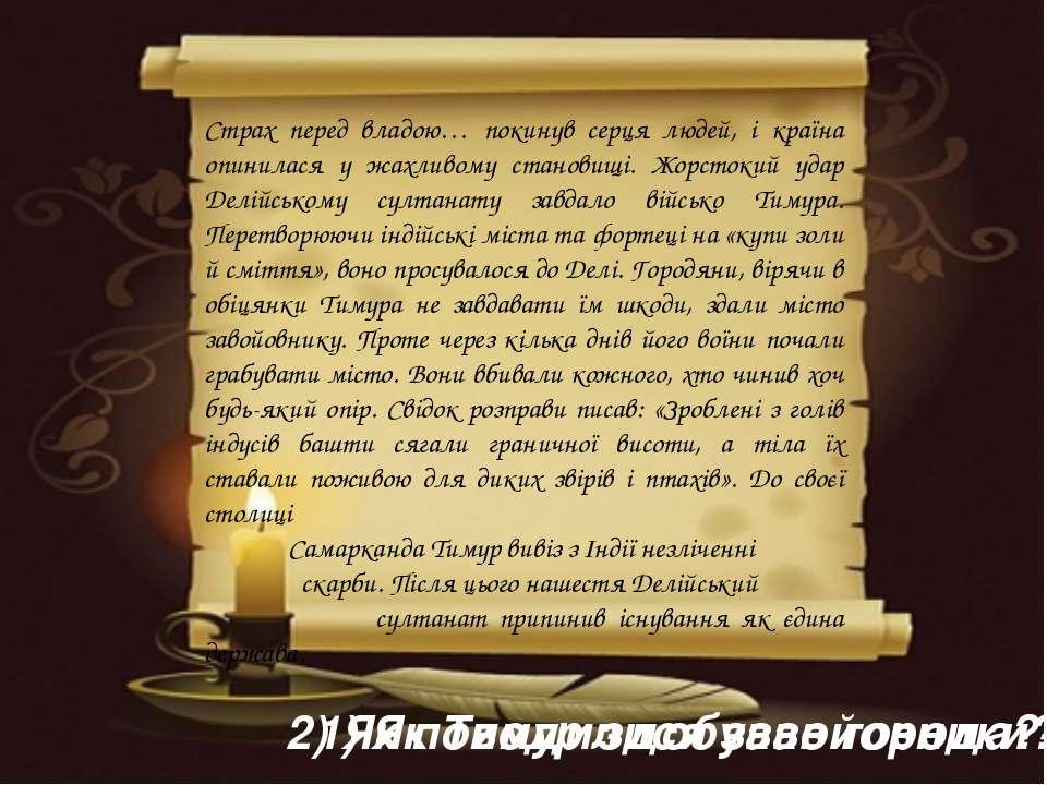 Страх перед владою… покинув серця людей, і країна опинилася у жахливому стано...
