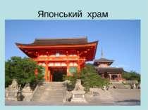 Японський храм