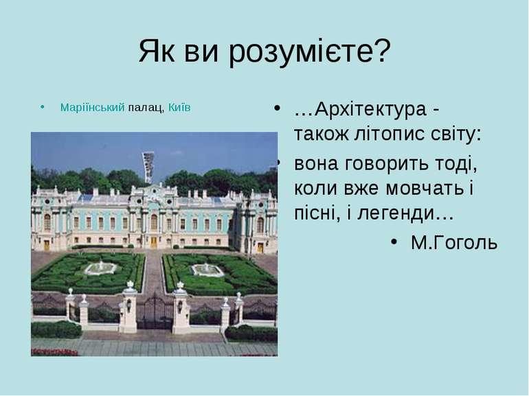 Як ви розумієте? Маріїнський палац, Київ …Архітектура - також літопис світу: ...