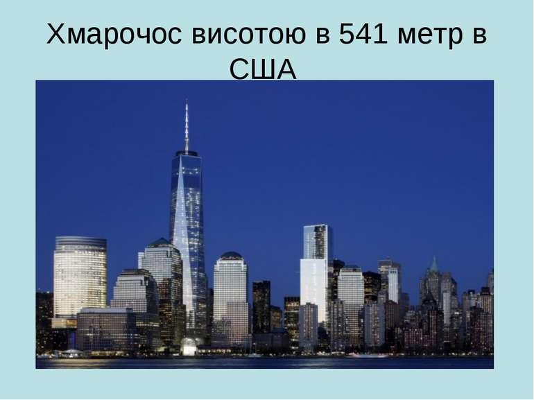 Хмарочос висотою в 541 метр в США