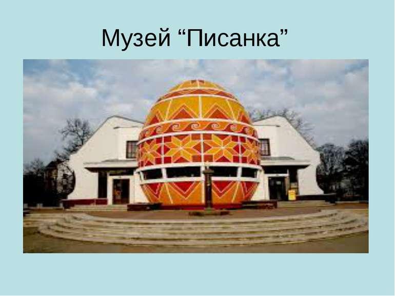 "Музей ""Писанка"""