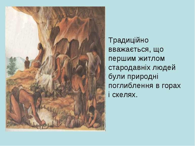 Традиційно вважається, що першим житлом стародавніх людей були природні погли...