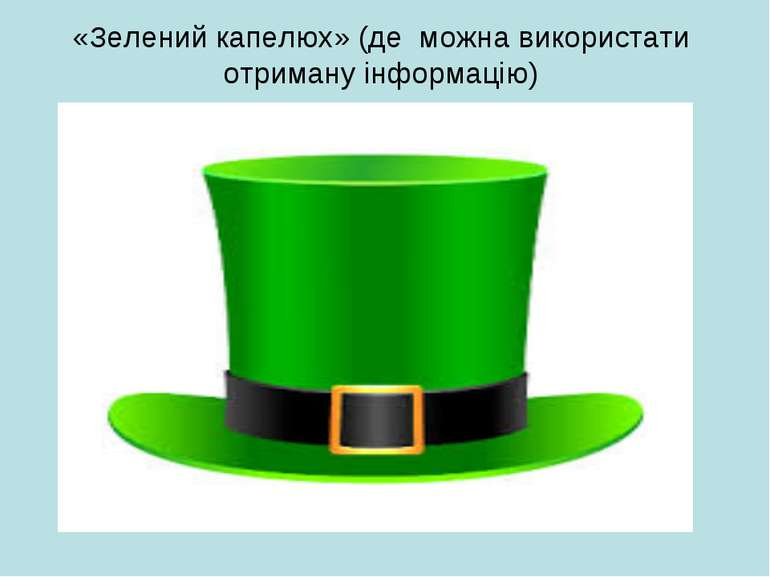 «Зелений капелюх» (де можна використати отриману інформацію)