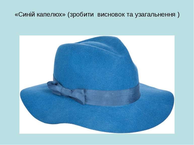 «Синій капелюх» (зробити висновок та узагальнення )