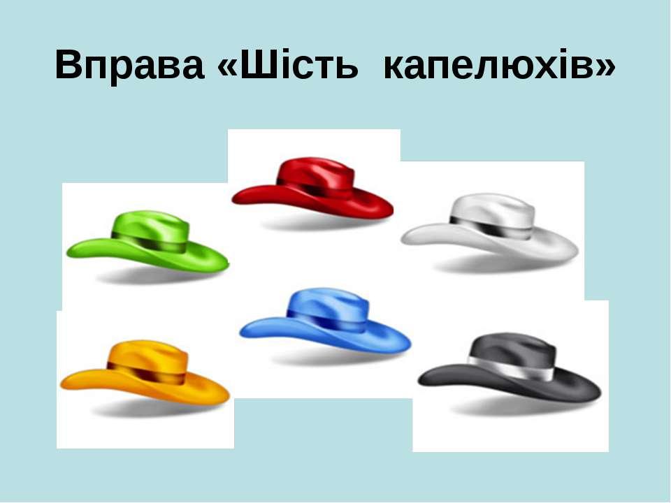 Вправа «Шість капелюхів»