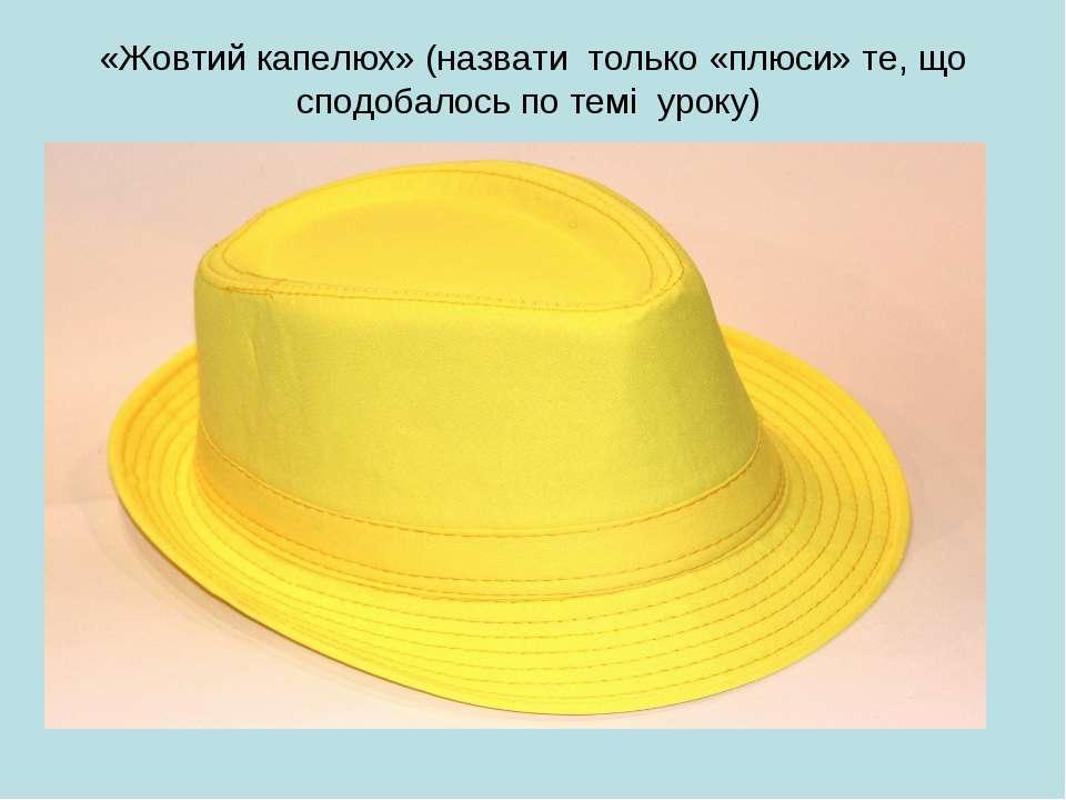 «Жовтий капелюх» (назвати только «плюси» те, що сподобалось по темі уроку)