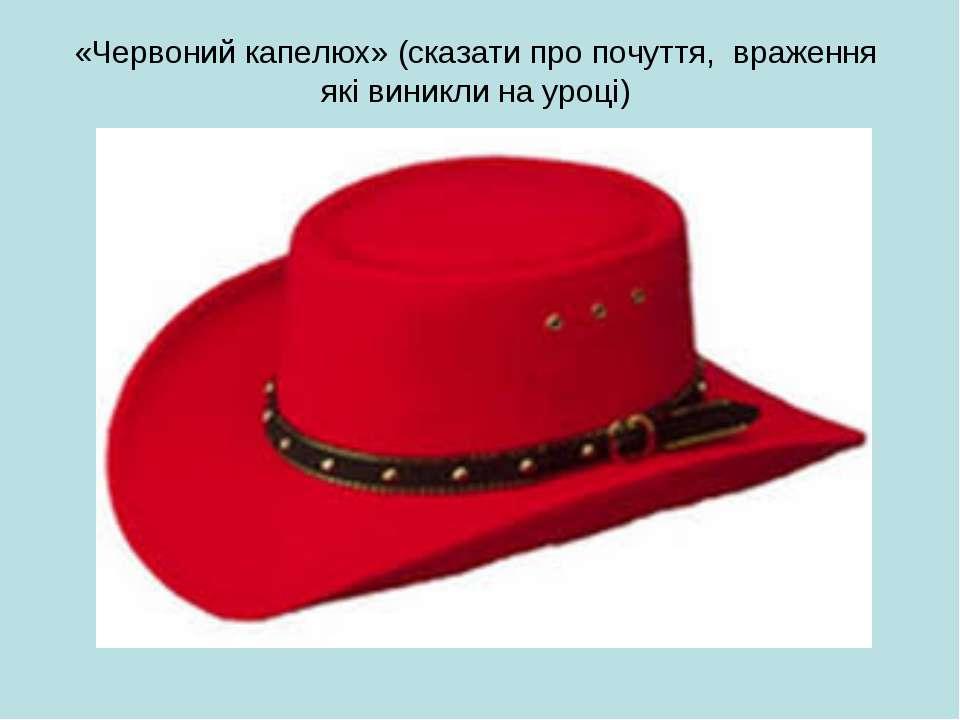«Червоний капелюх» (сказати про почуття, враження які виникли на уроці)