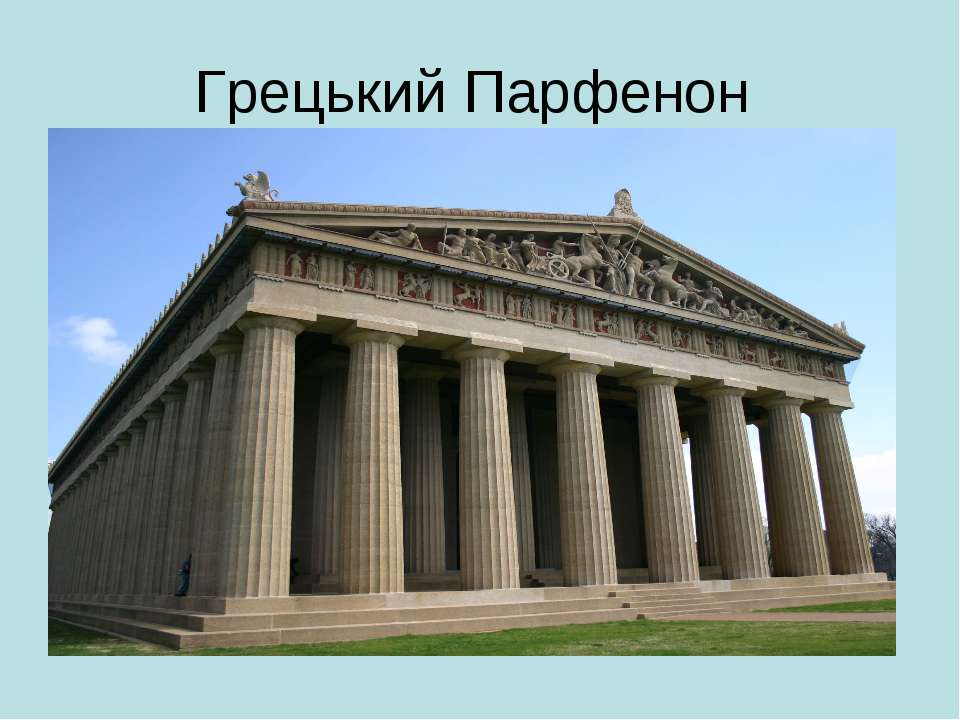 Грецький Парфенон
