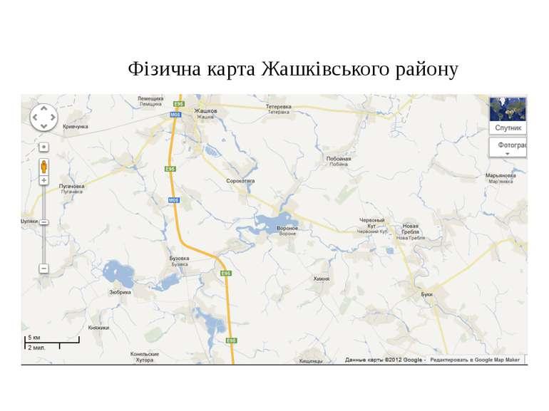 Фізична карта Жашківського району
