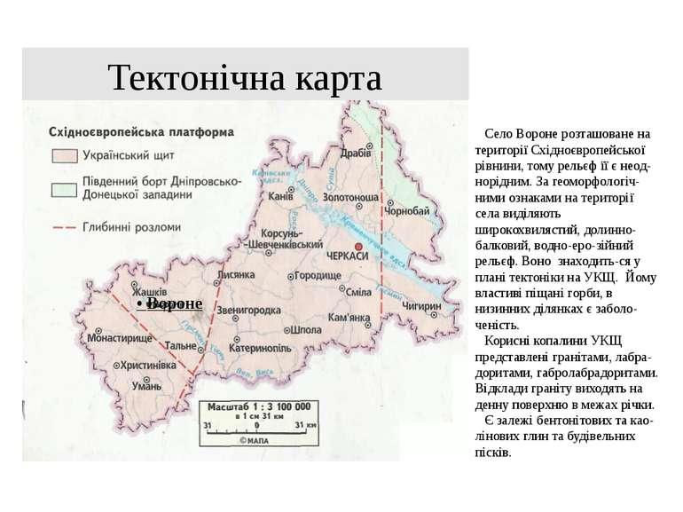 Тектонічна карта • Вороне Село Вороне розташоване на території Східноєвропейс...