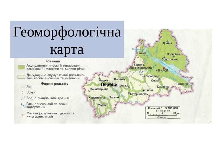 Геоморфологічна карта Вороне