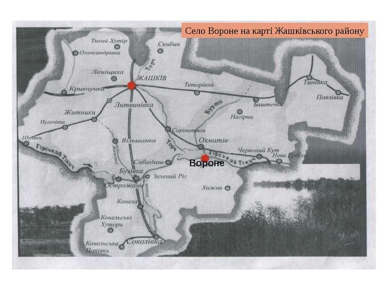 Село Вороне на карті Жашківського району Вороне