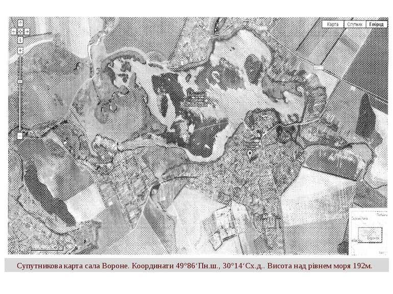 Супутникова карта сала Вороне. Координати 49°86'Пн.ш., 30°14'Сх.д.. Висота на...