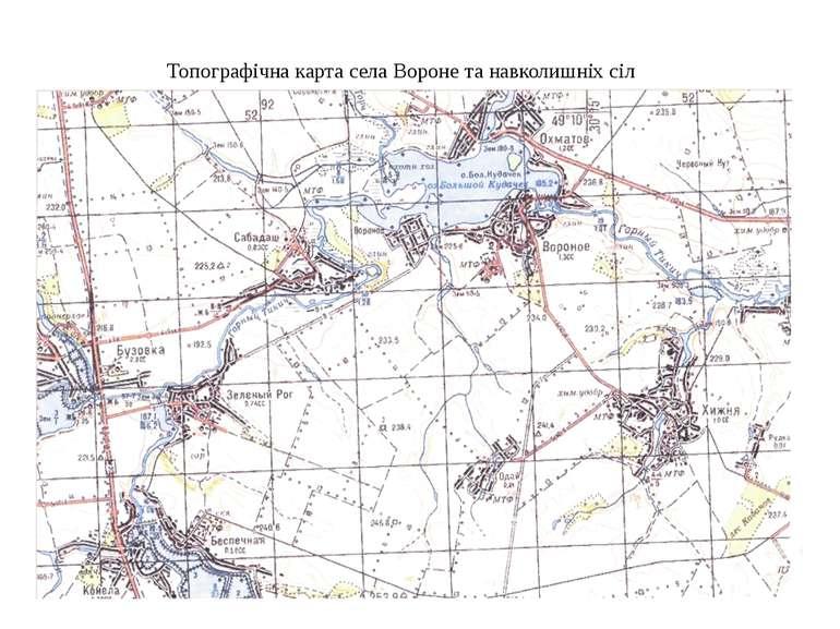 Топографічна карта села Вороне та навколишніх сіл