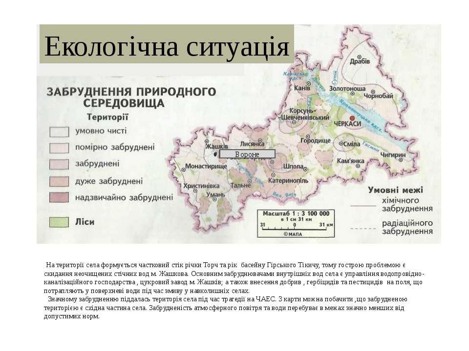 Екологічна ситуація Вороне На території села формується частковий стік річки ...