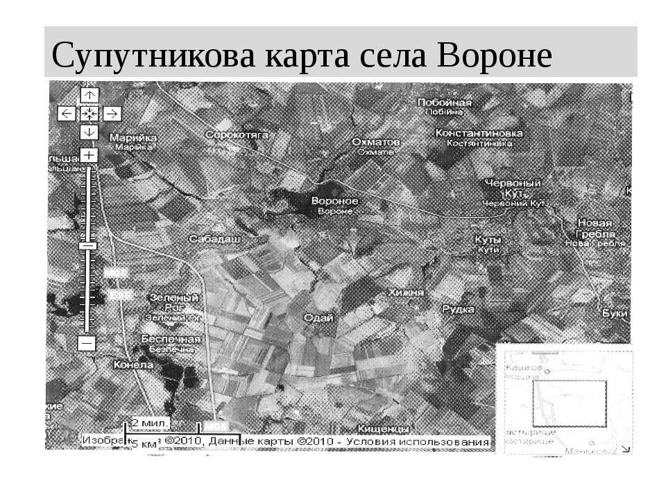 Супутникова карта села Вороне