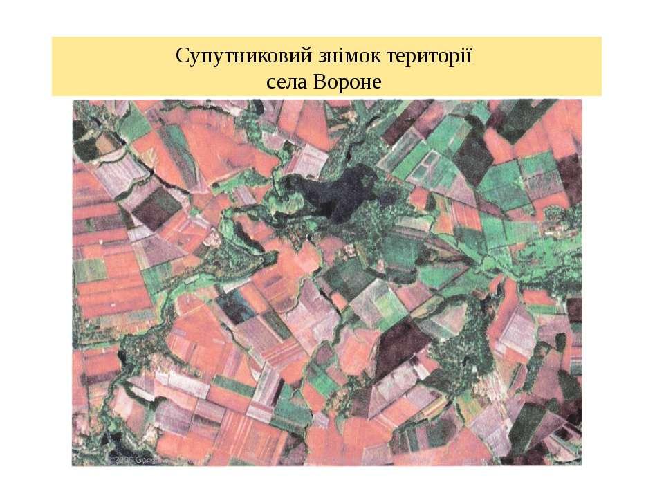 Супутниковий знімок території села Вороне
