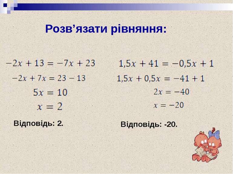 Розв'язати рівняння: Відповідь: 2. Відповідь: -20.