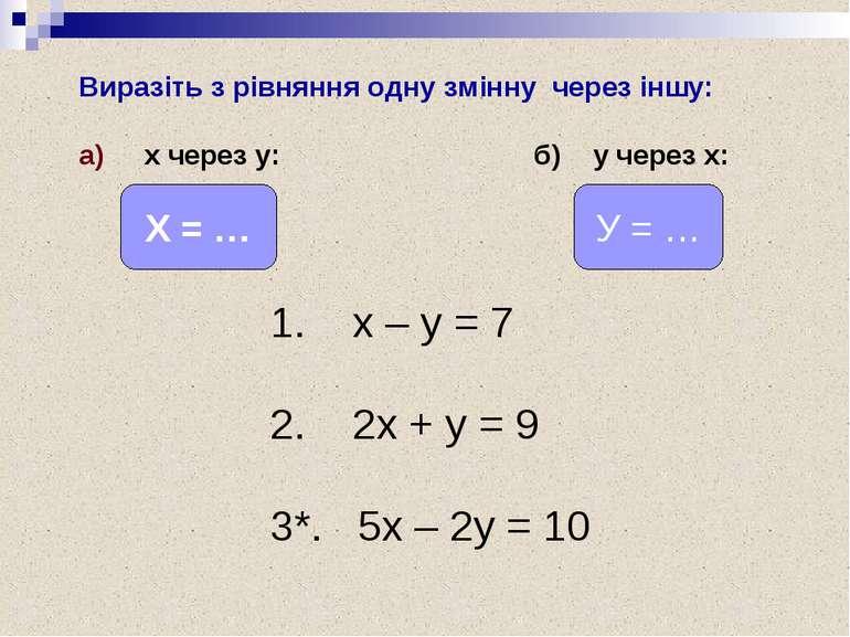 Виразіть з рівняння одну змінну через іншу: а) х через у: б) у через х: 1. х ...