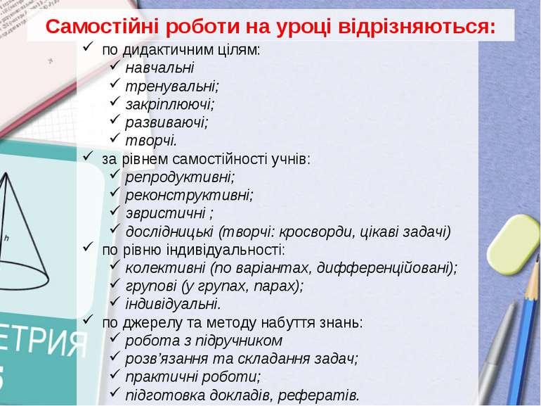 Самостійні роботи на уроці відрізняються: по дидактичним цілям: навчальні тр...