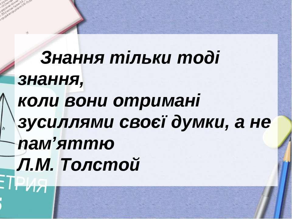 Знання тільки тоді знання, коли вони отримані зусиллями своєї думки, а не пам...