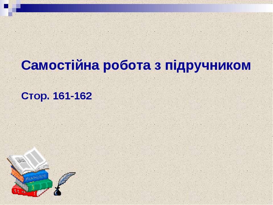 Самостійна робота з підручником Стор. 161-162