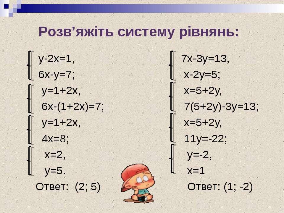 Розв'яжіть систему рівнянь: у-2х=1, 6х-у=7; у=1+2х, 6х-(1+2х)=7; у=1+2х, 4х=8...