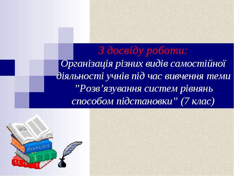 З досвіду роботи: Організація різних видів самостійної діяльності учнів під ч...