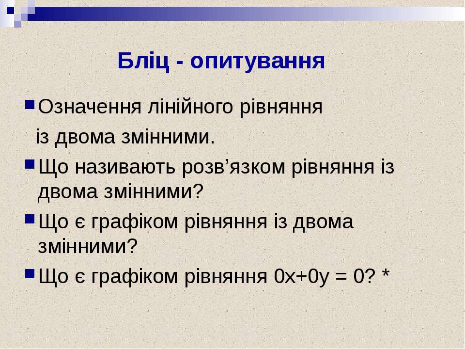 Означення лінійного рівняння із двома змінними. Що називають розв'язком рівня...
