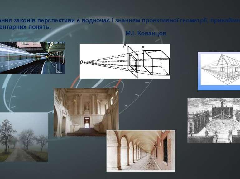 …Знання законів перспективи є водночас і знанням проективної геометрії, прина...