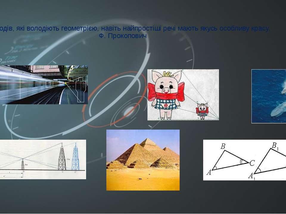 У народів, які володіють геометрією, навіть найпростіші речі мають якусь особ...