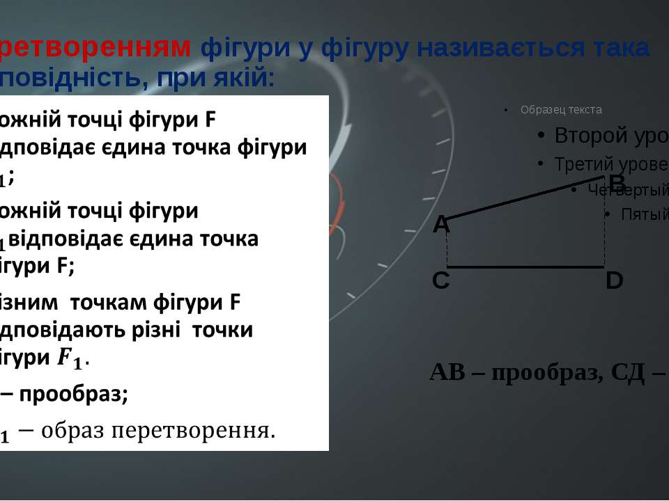 Перетворенням фігури у фігуру називається така відповідність, при якій: АВ – ...