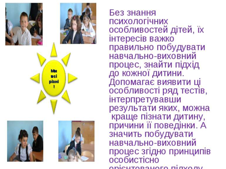 Дослідницька діяльність Без знання психологічних особливостей дітей, їх інтер...