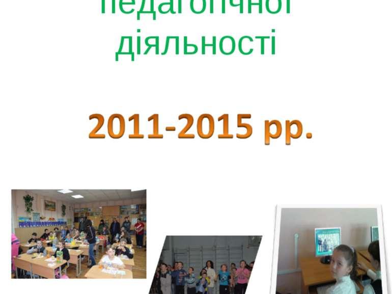 Моніторинг педагогічної діяльності *