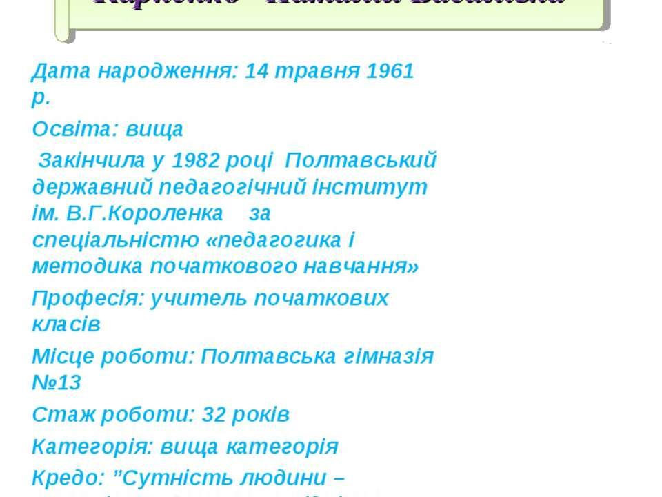 Дата народження: 14 травня 1961 р. Освіта: вища Закінчила у 1982 році Полтавс...