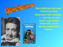 Австрийская детская писательница КристинеНёстлингер— мастер на все руки: х...