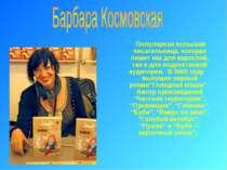 Популярная польская писательница, которая пишет как для взрослой, так и для п...