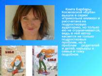 Книга Барбары Космовской «Буба» вышла в серии «Прикольна книжка» и рассчитана...