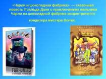 «Чарли и шоколадная фабрика»— сказочная повестьРоальда Даляо приключениях...