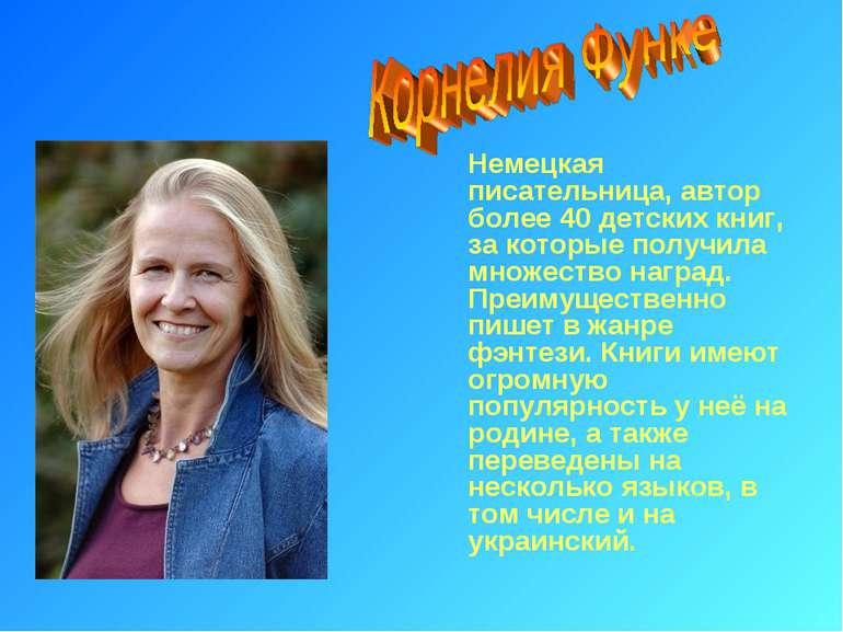 Немецкая писательница, автор более 40 детских книг, за которые получила множе...