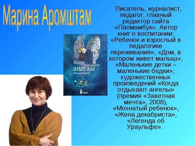 Писатель, журналист, педагог, главный редактор сайта «Папмамбук». Автор книг ...