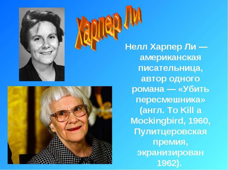 НеллХарперЛи— американская писательница, автор одного романа — «Убить пере...