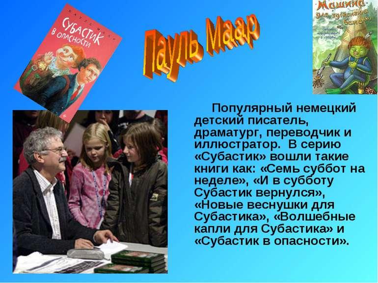 Популярный немецкий детский писатель, драматург, переводчик и иллюстратор. В...