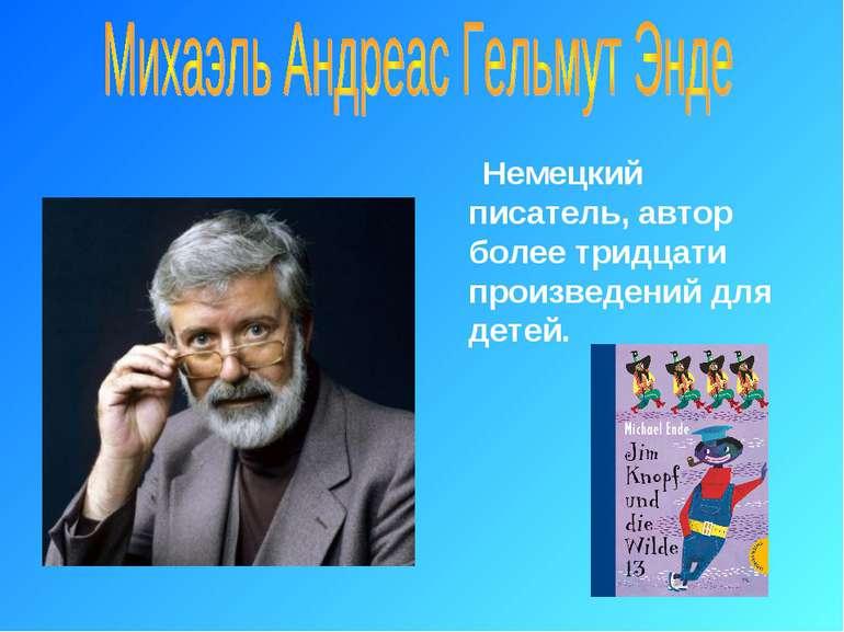 Немецкий писатель, автор более тридцати произведений для детей.