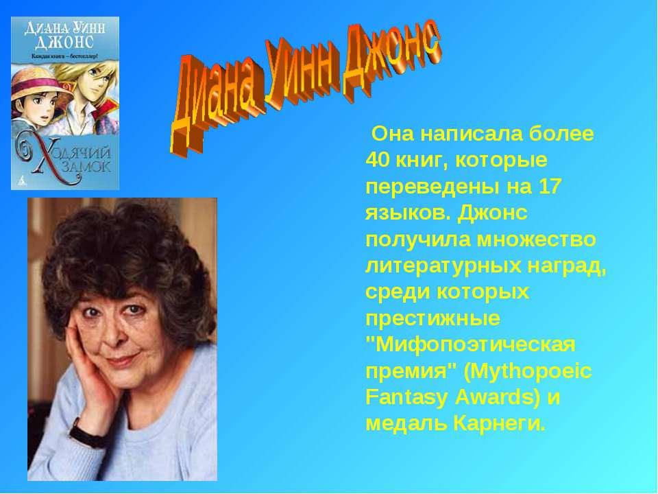 Она написала более 40 книг, которые переведены на 17 языков. Джонс получила м...